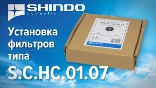Как установить угольный фильтр S.C.HC.01.07 на вытяжки бренда SHINDO