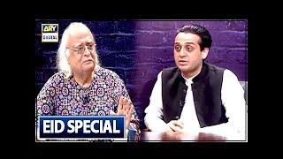 """Faisla Mehfooz Hai - (Anwar Maqsood) - """"EID SPECIAL"""" - 16th June 2018"""