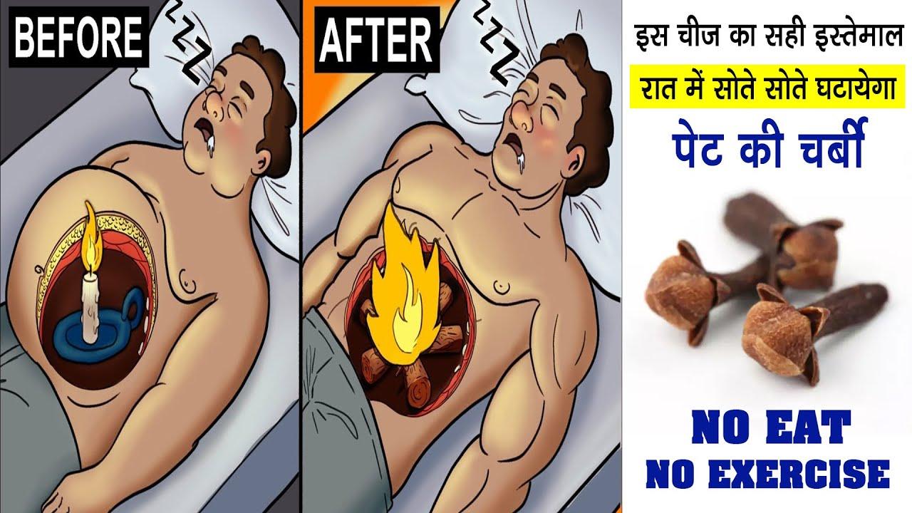 रात में सोते सोते लटकते पेट को गायब करे सिर्फ इस 1 चीज से। Way to Burn More Fat While Sleeping