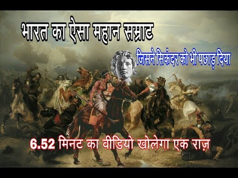 ✅Alexander the great vs Indian king Porus-Battle of Hydaspes in Hindi