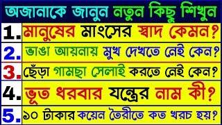 Bangla General knowledge/Bengali Gk/Bengali Quiz/Dhadha/Bengali Dhadha/Dhada/Dadagiri/Bangla dada/11