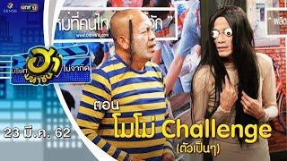 โมโม่ challenge (ตัวเป็นๆ) | อาชีพนี้มีฮา | บริษัทฮาไม่จำกัด (มหาชน) | EP.74 | 23 มี.ค. 62