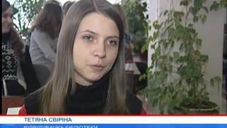Татьянин день в библиотеке имени Шевченко