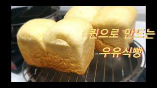 우유식빵 #퀸식빵 #퀸즈레시피 #노오븐베이킹 #건강식빵