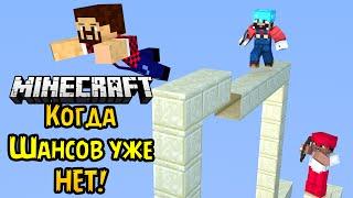 КОГДА ШАНСОВ УЖЕ НЕТ - Minecraft Bed Wars (Mini-Game)(Играем в одну из моих любимых мини игр жанра