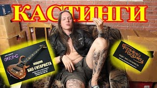 Как пройти ЛЮБОЙ КАСТИНГ музыканту Кастинги