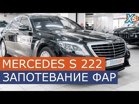 Устранение запотевания фар Mercedes-Benz W222 / Ремонт фар Mercedes (Мерседес) W222