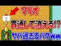 マリオが貫通,高速移動,そして消える!?ヤバすぎるバグを発見ww「マリオメーカー」#49【Super Mario Maker】