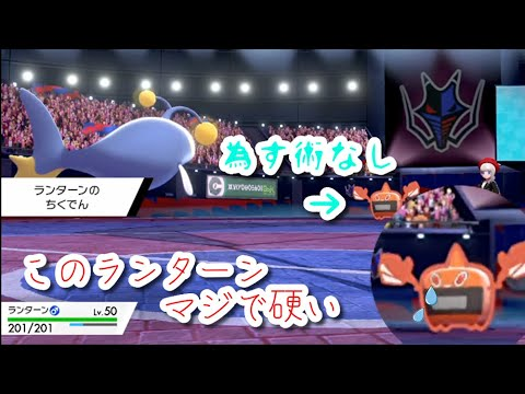【ポケモン剣盾】ランターンでサイクルを潤滑に回してけ!