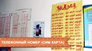 Покупка телефонного номера (сим карты)