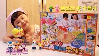 엄마랑 뽀로로 빵 만들기 장난감 놀이 Toys/pororo Bread Maker/cooking Review 라임튜브