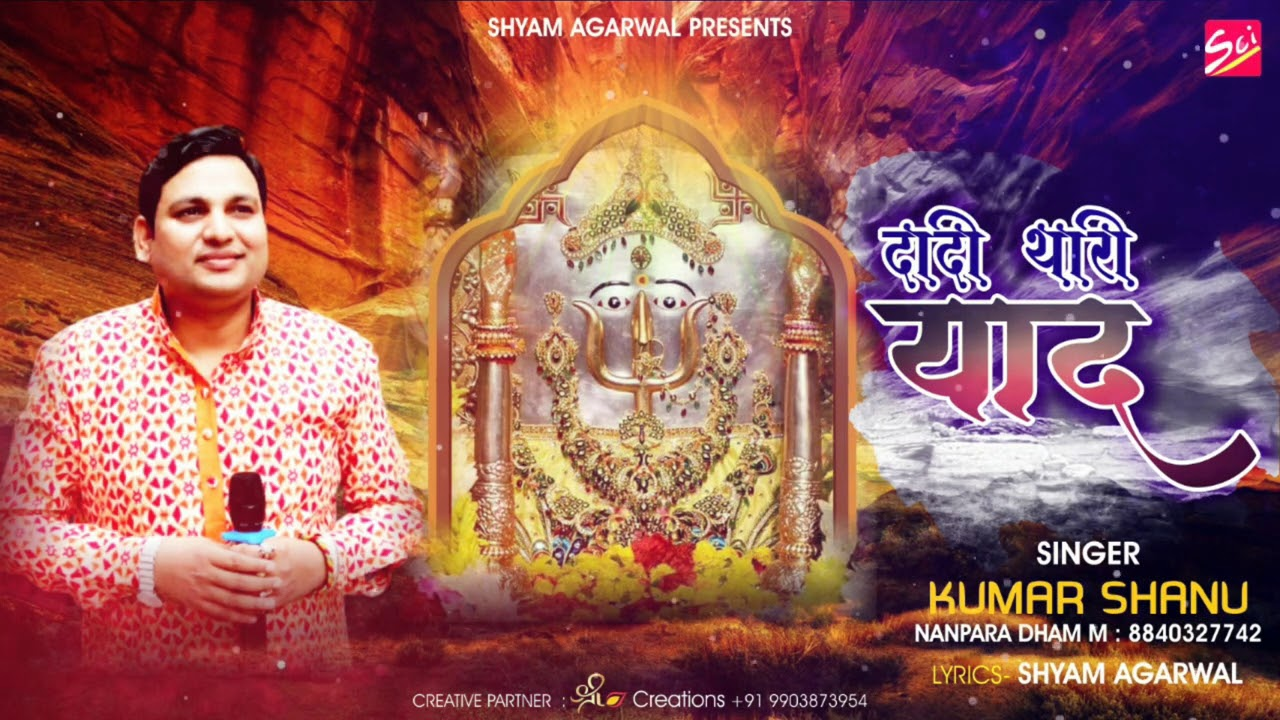 बहुत ही सुन्दर दादी भजन 2020 ~ Dadi Thari Yaad ~ Kumar Shanu ~ Rani Sati Dadi Bhajan 2020