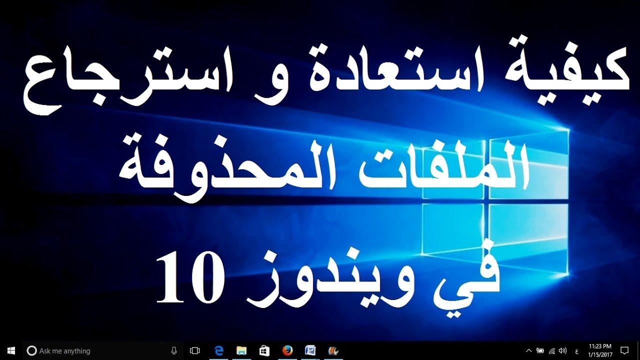 برنامج فوتوشوب ويندوز 10