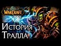 Спонтанный Лор: История Warcraft. Тралл | Thrall