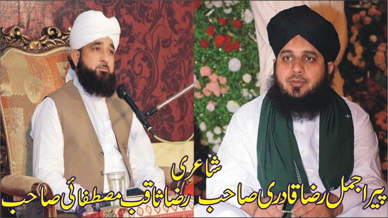 Download Peer Raza Saqib Mustafai new  - Peer Ajmal Raza Qadri new - 2019