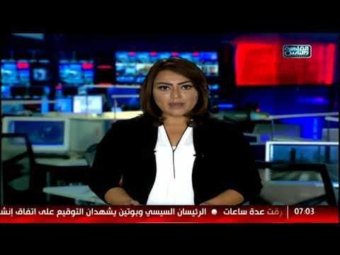 نشرة السابعة صباحا من القاهرة والناس 12 ديسمبر