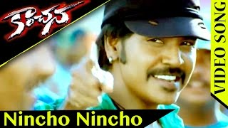 Nincho Nincho Video Song || Kanchana (Muni-2) Movie Songs || Raghava Lawrence, Lakshmi Rai