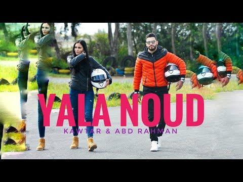 Abd rahman sahel & kawtar   yala noud & ramadan عبد الرحمان الساهل & كوثر  يلا نوض & رمضان 2018