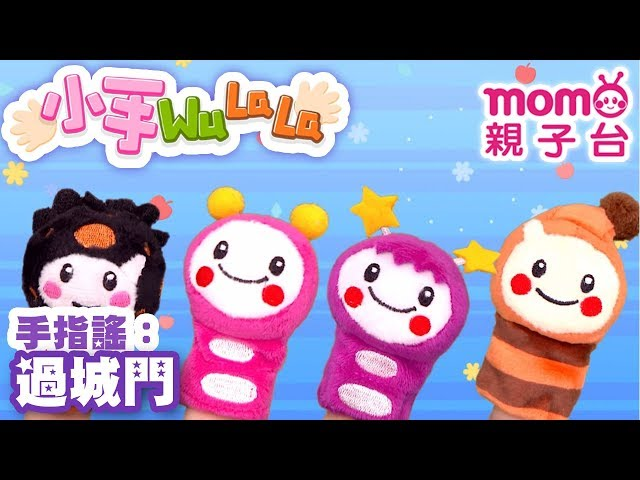 momo親子台 |【過城門】小手WuLaLa S2 EP01【官方HD完整版】第二季 第1集~甜甜姐姐帶著大家一起玩手指搖