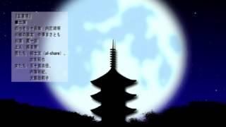 幸田露伴「五重塔」(ラジオドラマ)