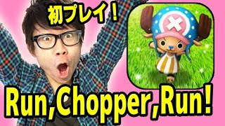うひょー!Run,Chopper,Run!初プレイ!!ONE PIECE
