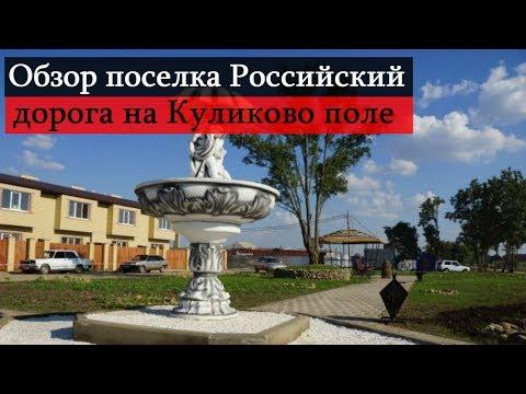 Обзор поселка Российский.  Дорога на Куликово Поле.