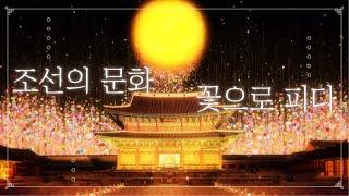 조선의 문화, 꽃으로 피다 | 미디어아트