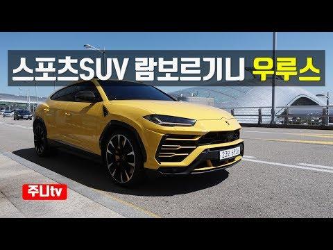 슈퍼스포츠SUV, 람보르기니 우루스, lamborghini urus test drive, review