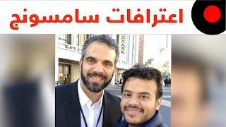 واجهت المسؤول العربي في سامسونج عن مشاكل النوت 7.. وكيف نثق في الاس 8؟