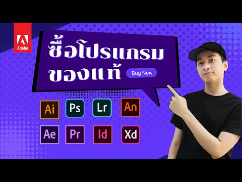 วิธีซื้อโปรแกรม Adobe ของแท้ ถูกลิขสิทธิ