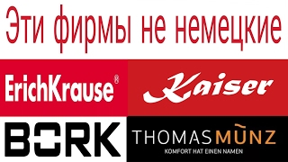Как дурят Россиян или псевдо немецкие фирмы Bork,ErichKrause,Kaiser,ThomasMunz.