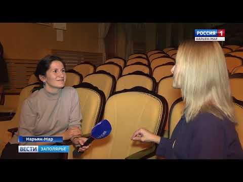 Вести Заполярья от 25 сентября 2018 г. В Нарьян-Маре с большими гастролями Московский театр юного зрителя