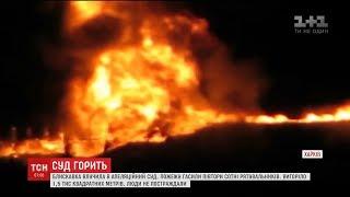 У Харкові внаслідок удару блискавки сталася пожежа в апеляційному суді