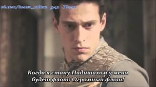 Muhteşem Yüzyıl: Kösem/ Кёсем - 1 анонс к 4 серии