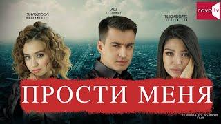 Прости меня (узбекфильм на русском языке)