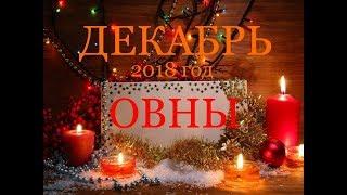 ОВНЫ. ДЕКАБРЬ 2018г. САМЫЙ ПОДРОБНЫЙ ТАРО-ПРОГНОЗ .
