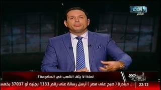 أحمد سالم: الشعب والحكومة ..