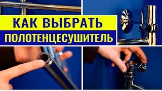 видео Полотенцесушитель в ванной: как выбрать правильно и какой / Zonavannoi.Ru