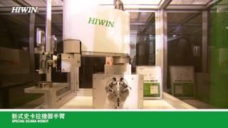 HIWIN Scara Robot史卡拉機器手臂