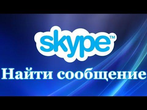 Как найти сообщение в Skype. Скайп история. История сообщений в скайпе.