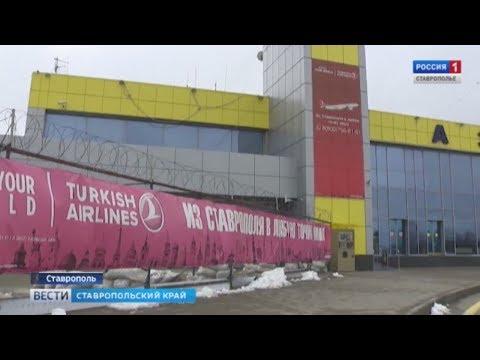 Опустеет ли воздушный коридор Ставрополя