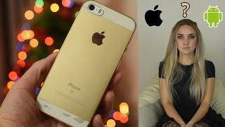 ios vs Android! Почему я выбрала iPhone SE ? Плюсы и Минусы после месяца использования