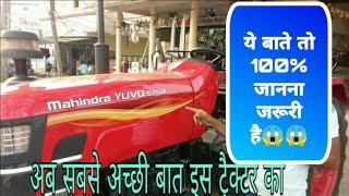 Mahindra Yuvo 575 di full review and specification|mahindra yuvo 575 Di tractor