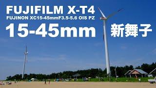 [4K60p] X-S10のキットレンズとして噂されているXC15-45mmで新舞子を広角撮影 Fuji X-T4