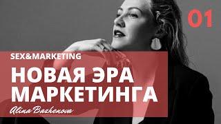 Sex&Marketing VLOG 01. Что это? Секс и маркетинг Алина Баженова