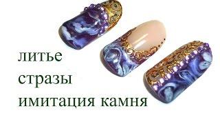 литье стразы имитация камня