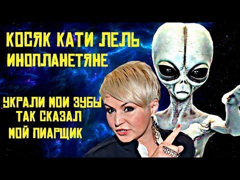 Косяк Кати Лель  мои зубы  похитили  инопланетяне