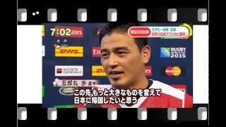 日本 34 - 32 南アフリカ、FB五郎丸が1人で34得点中の24得点と大活躍。...