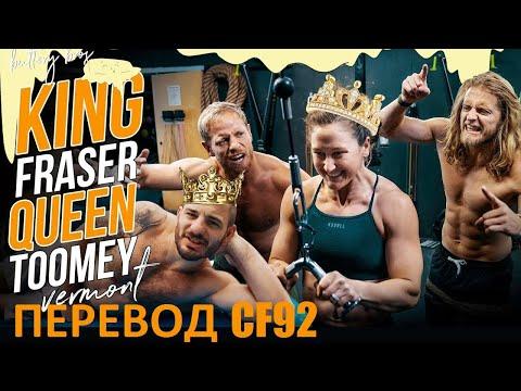 Король Фрейзер и Королева Туми | Перевод CF92