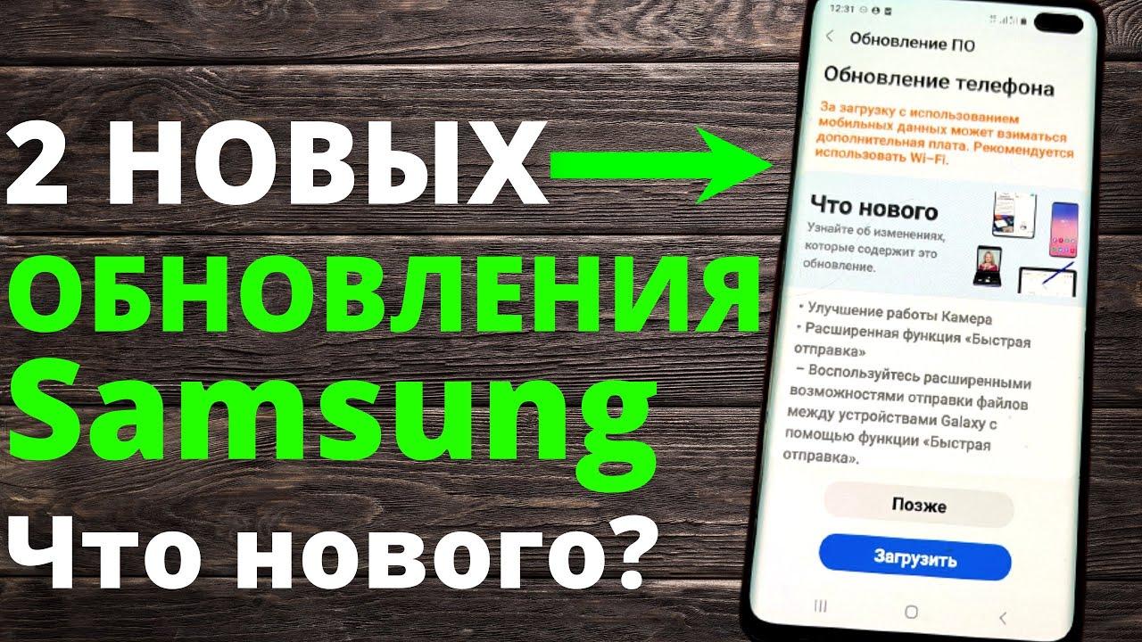 Свежее Обновление ПО на Samsung Galaxy S10+ (One Ui 3.1, 3.0, 2.5) - Что Нового?
